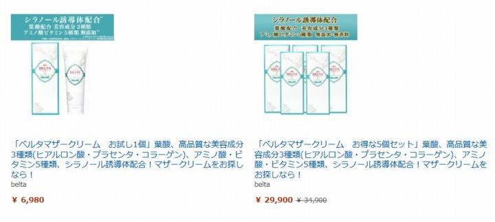 ベルタマザークリーム Amazonの価格