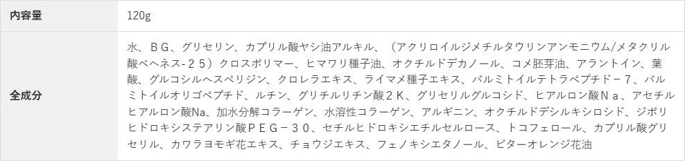 AFCストレッチマーククリーム 成分表