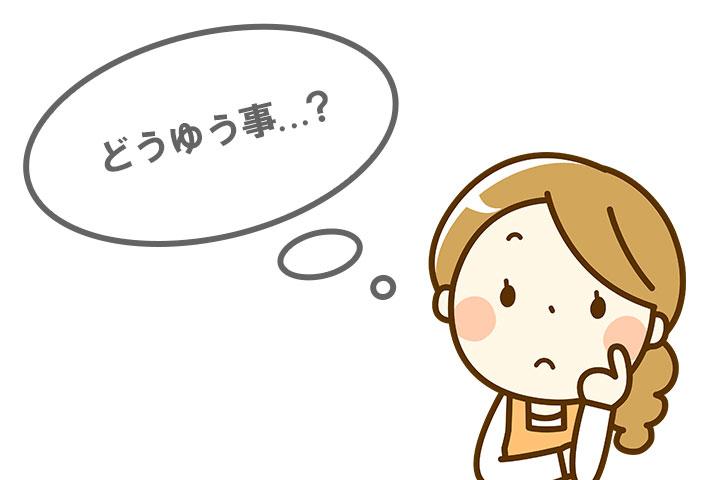 疑問 ママ