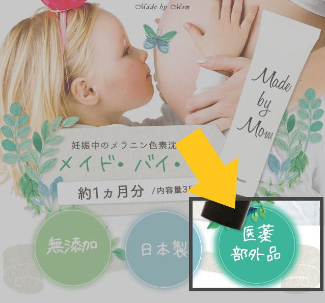 メイドバイマム公式サイトに医薬部外品と書かれている