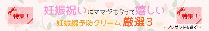 【特集】プレゼントで貰って嬉しい妊娠線クリーム