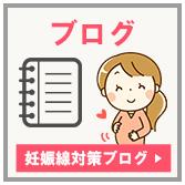 妊娠線対策ブログ