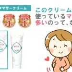 ベルタマザークリームを使っている妊婦