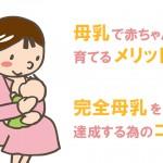完全母乳 メリット