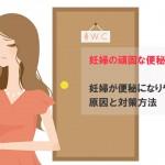 便秘に悩む妊婦