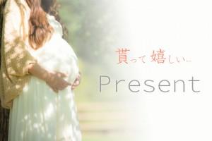 妊娠祝い プレゼント